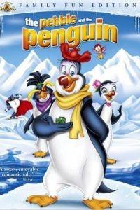 Хрусталик и пингвин / The Pebble and the Penguin (1995)