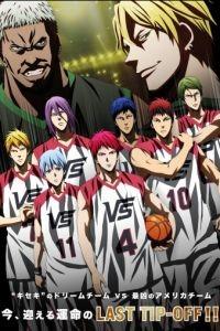 Баскетбол Куроко: Последняя игра / Gekijouban Kuroko no basuke: Last Game (2017)
