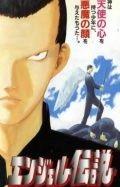 Легенда об Ангеле / Angel densetsu (1996)