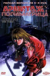 Армитаж: Полиматрица / Armitage III: Poly Matrix (1996)