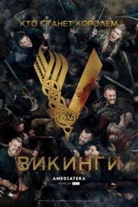 Cмотреть Викинги 5 сезон 16 серия онлайн в Хдрезка качестве 720p