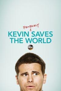 Кевин спасет мир. Если получится 1 сезон 16 серия