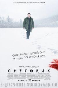 Снеговик / The Snowman (2017)