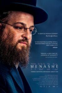Менаше / Menashe (2017)