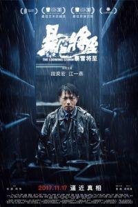 Надвигается гроза / Bao xue jiang zhi (2017)