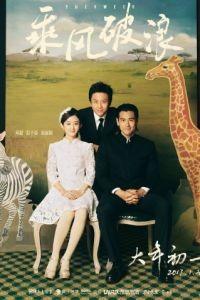 Ряска / Cheng feng po lang (2017)