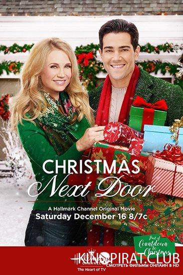 Рождество по соседству / Christmas Next Door (2017)