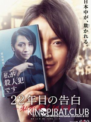 Признание убийцы / 22-nenme no kokuhaku: watashi ga satsujinhan desu (2017)