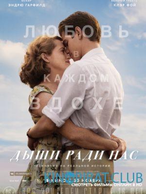 Дыши ради нас / Breathe (2017)