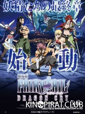 Сказка о хвосте феи: Плач дракона / Gekij?ban Fairy Tail: Dragon Cry (2017)