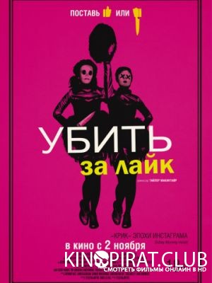 Убить за лайк / Tragedy Girls (2017)
