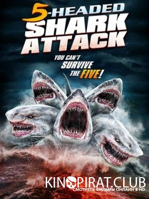 Нападение пятиглавой акулы / 5 Headed Shark Attack (2017)