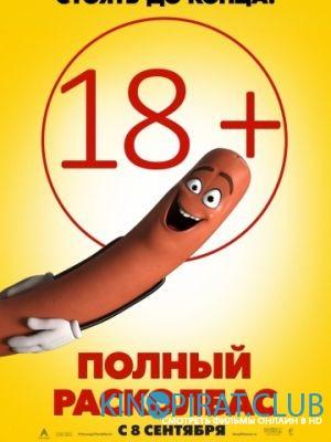 Полный расколбас / Sausage Party (2016) (ГОБЛИН)
