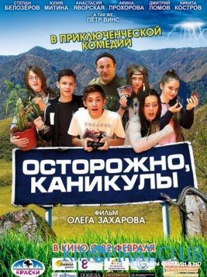 Осторожно, каникулы (2015)