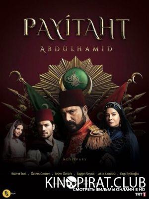Права на престол Абдулхамид 2 сезон 37 серия