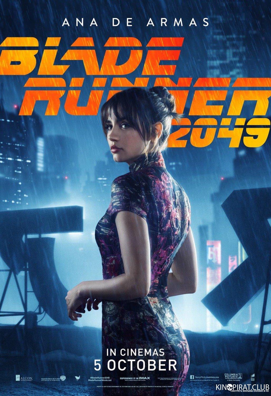 Бегущий по лезвию 2049 / Blade Runner 2049 (2017)