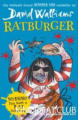 Крысобургер / Ratburger (2017)