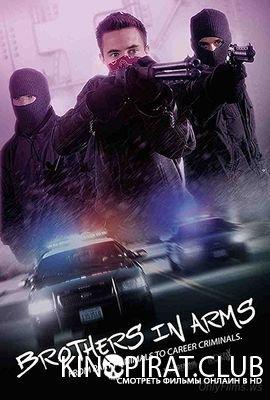 Собратья по оружию / Brothers in Arms (2017)