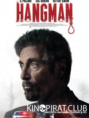 Виселица / Hangman (2017)