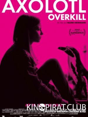 В стране аксолотлей / Axolotl Overkill (2017)