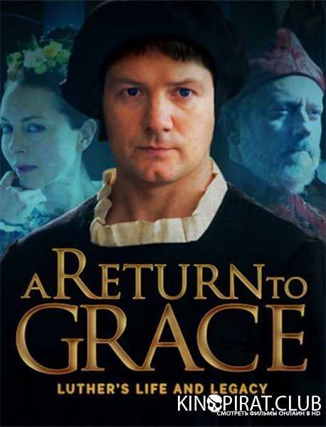Мартин Лютер: Идея, покорившая весь мир / A Return to Grace: Luther's Life and Legacy (2017)