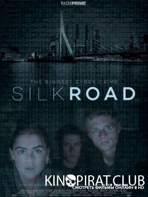 Шелковый путь / Silk Road (2017)