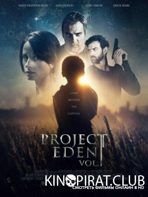 Проект Эдем, часть 1 / Project Eden: Vol. I (2017)