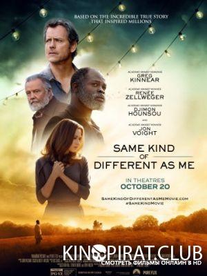 Такой же другой, как и я / Same Kind of Different as Me (2017)