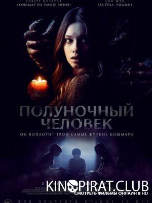 Полуночный человек / The Midnight Man (2017)