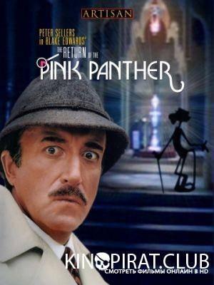 Возвращение Розовой пантеры / The Return of the Pink Panther (1975)