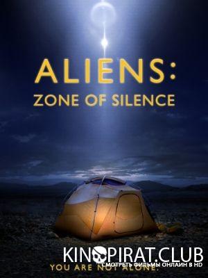 Пришельцы: Зона тишины / Aliens: Zone of Silence (2017)