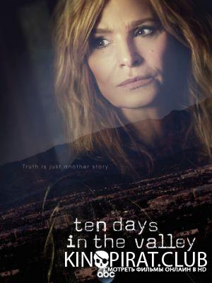 Десять дней в долине 1 сезон 10 серия