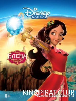 Cмотреть Елена – принцесса Авалора онлайн на Хдрезка качестве 720p
