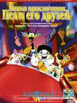Новые приключения Пса и его друзей / Rock-A-Doodle (1990)