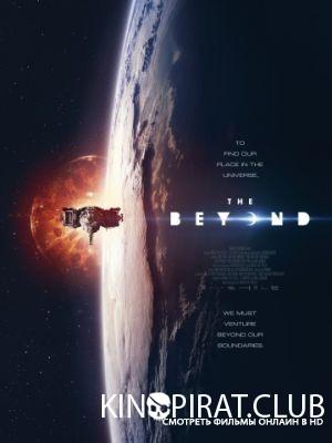 За пределами / The Beyond (2017)