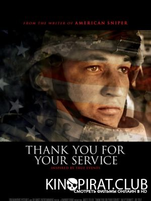 Спасибо за вашу службу / Thank You for Your Service (2017)