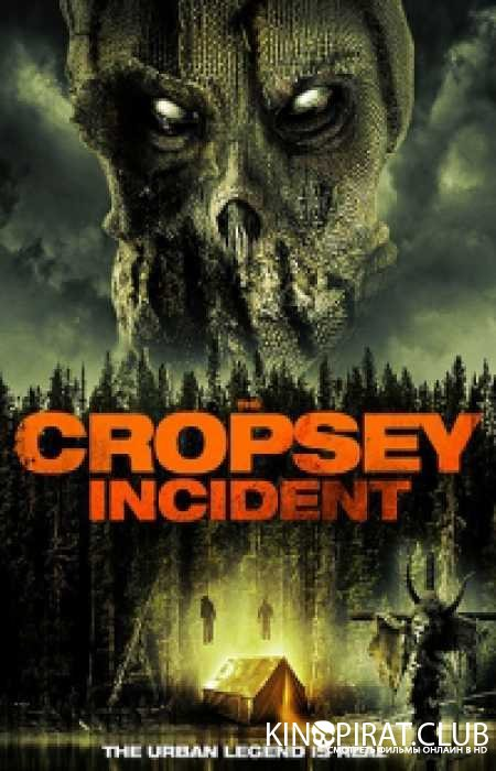 Охота на Кропси / The Cropsey Incident (2017)