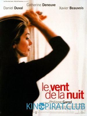 Ветер в ночи / Le vent de la nuit (1999)