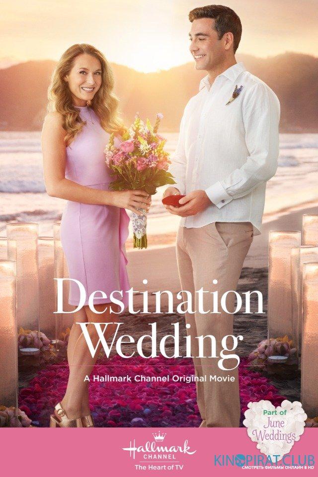 Пункт назначения: Свадьба / Destination Wedding (2017)