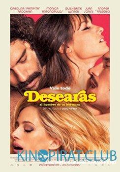 Хотеть мужчину своей сестры / Desear?s al hombre de tu hermana (2017)