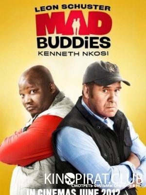 Безумная парочка / Mad Buddies (2012)