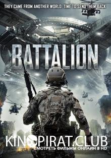 Батальон / Battalion (2018)