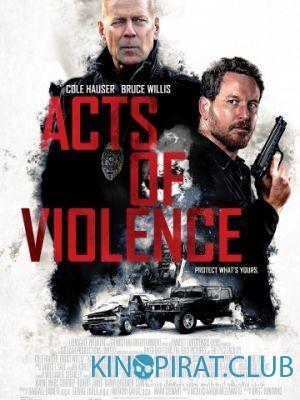 Акты насилия / Acts of Violence (2018)