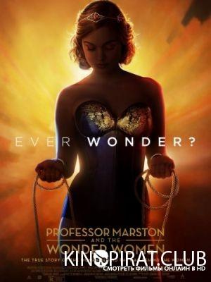Профессор Марстон и Чудо-женщины / Professor Marston and the Wonder Women (2017)