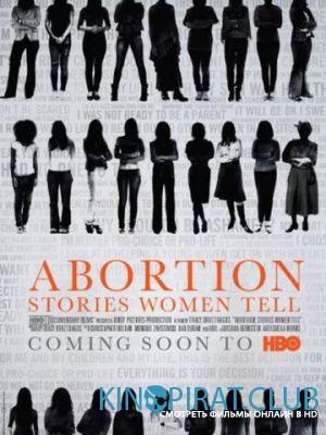 Аборт: Женщины рассказывают / Abortion: Stories Women Tell (2016)