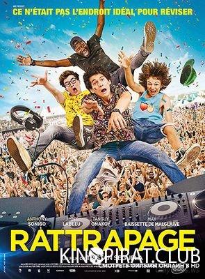 Пересдача / Rattrapage (2017)