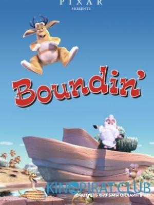 Барашек / Boundin' (2003)