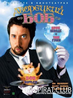 Дворецкий Боб / Bob the Butler (2005)