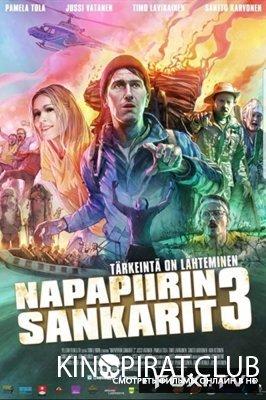 Лапландская одиссея 3 / Napapiirin sankarit 3 (2017)