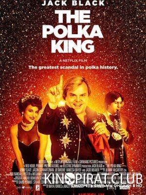 Король польки / The Polka King (2017)